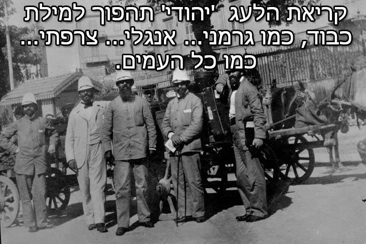 קריאת הלעג  'יהודי' תהפוך למילת כבוד, כמו גרמני... אנגלי... צרפתי... כמו כל העמים