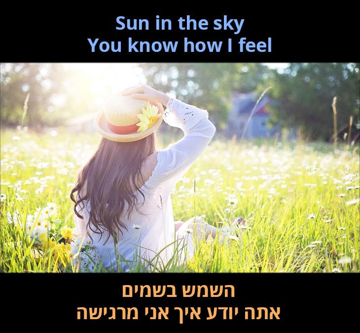 השמש בשמים אתה יודע איך אני מרגישה