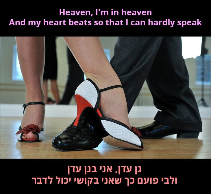 לחי אל לחי: גן עדן, אני בגן עדן ולבי פועם כך שאני בקושי יכול לדבר