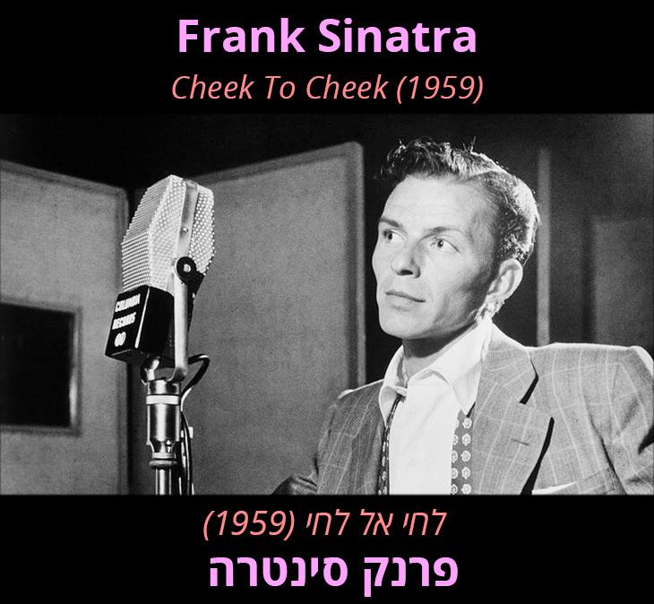 לחי אל לחי: לחי אל לחי (1959) פרנק סינטרה