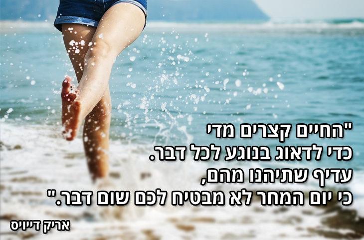 """ציטוטים על דאגות: """"החיים קצרים מדי כדי לדאוג בנוגע לכל דבר. עדיף שתיהנו מהם, כי יום המחר לא מבטיח לכם שום דבר.""""  אריק דייויס"""
