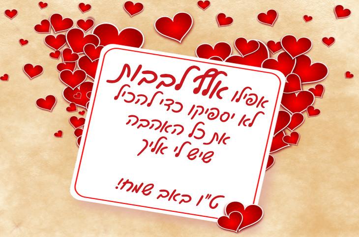 """אפילו אלף לבבות לא יספיקו כדי להכיל את כל האהבה שיש לי אליך. ט""""ו באב שמח"""