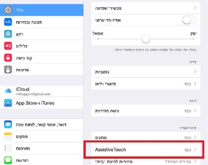 כפתור נגישות לטלפון הנייד: הגדרת כפתור נגישות באייפון
