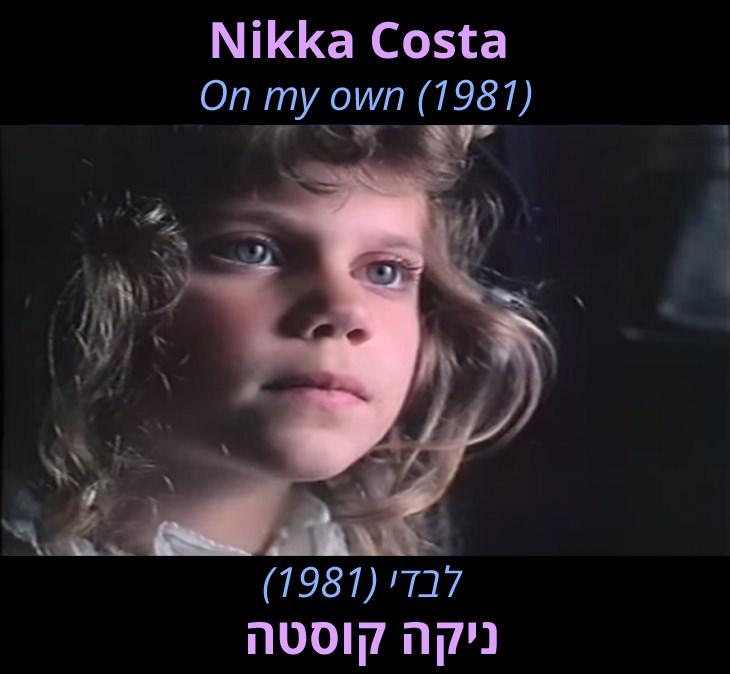 """מצגת לשיר """"לבדי"""" בביצוע של ניקה קוסטה: """"לבדי"""" - ניקה קוסטה"""