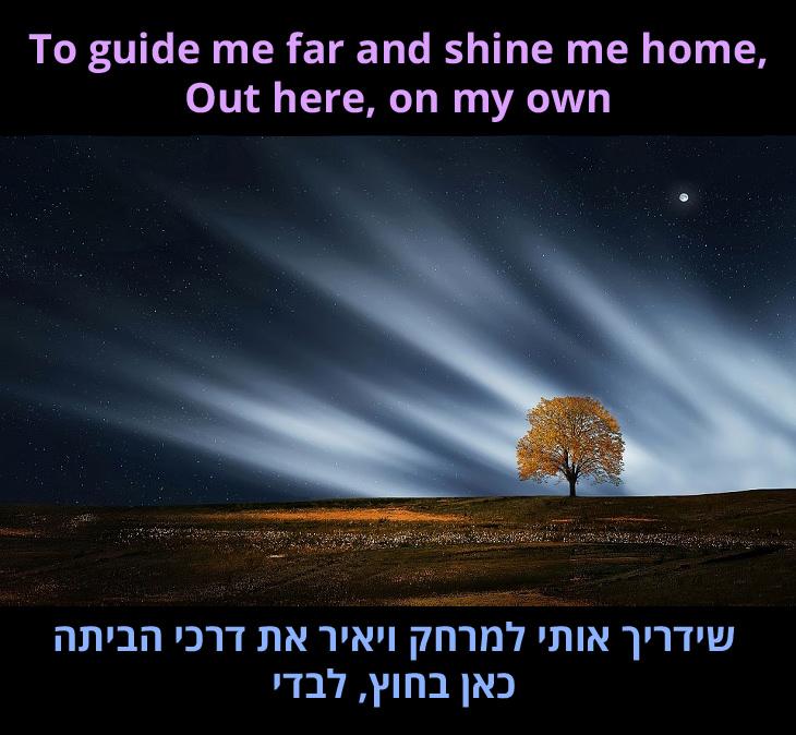 """מצגת לשיר """"לבדי"""" בביצוע של ניקה קוסטה: שידריך אותי למרחק ויאיר את דרכי הביתה - כאן בחוץ, לבדי"""