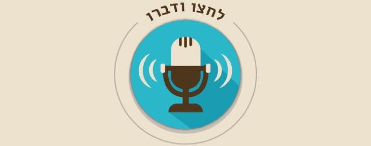 """אפליקציות פקודות קוליות: כפתור """"לחצו ודברו"""""""