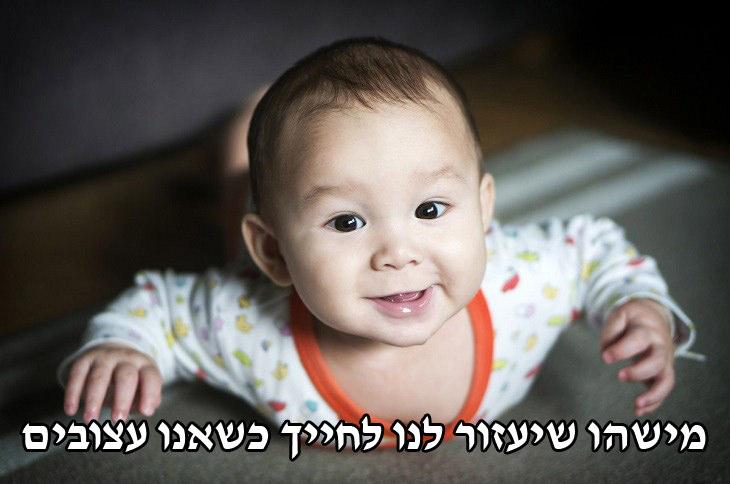 תינוקות חמודים: מישהו שיעזור לנו לחייך כשאנו עצובים