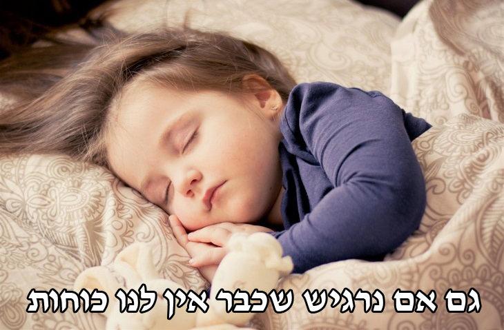 תינוקות חמודים: גם אם נרגיש שכבר אין לנו כוחות