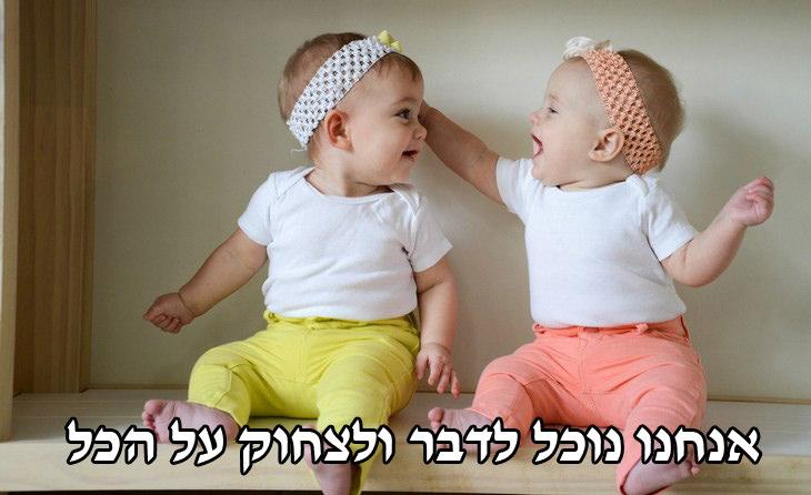 תינוקות חמודים: אנחנו נוכל לדבר ולצחוק על הכל