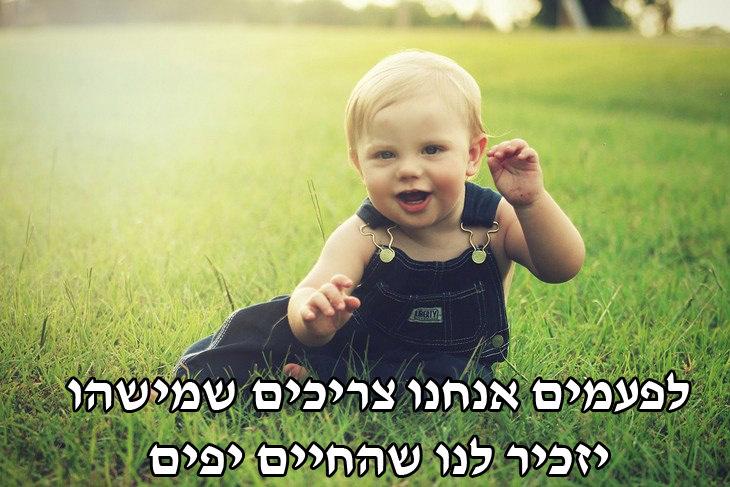 תינוקות חמודים: לפעמים אנחנו צריכים שמישהו שיזכיר לנו שהחיים יפים