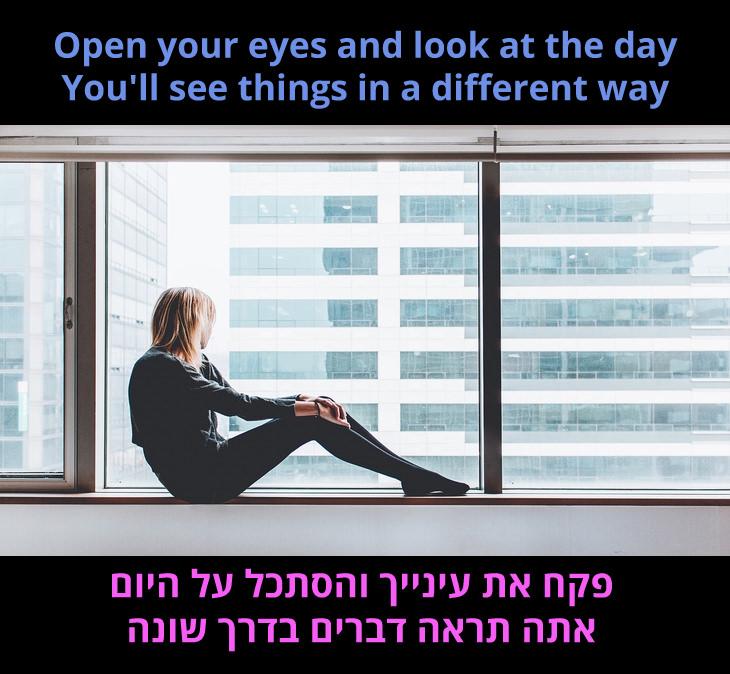 """מצגת מילות השיר """"אל תפסיק"""" של להקת """"פליטווד מק"""": פקח את עינייך והסתכל על היום, אתה תראה דברים בדרך שונה"""