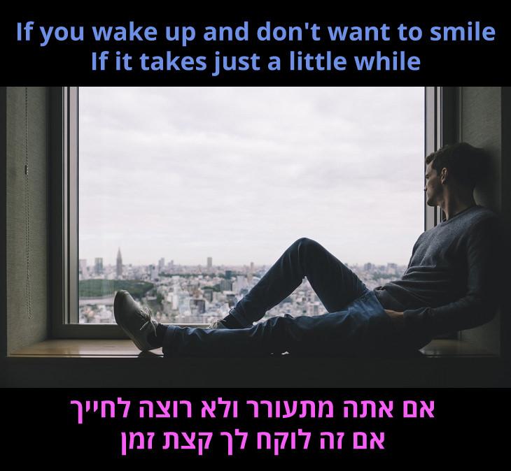 """מצגת מילות השיר """"אל תפסיק"""" של להקת """"פליטווד מק"""": אם אתה מתעורר ולא רוצה לחייך. אם זה לוקח לך קצת זמן"""