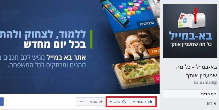 הגדרת עמוד החדשות בפייסבוק: סימון אהבתי ועוקב