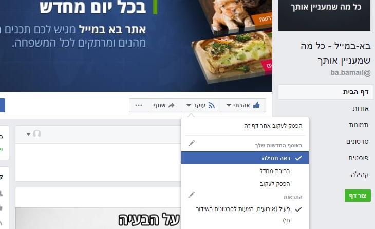 הגדרת עמוד החדשות בפייסבוק: הגדרת עמוד מסוים כראה תחילה