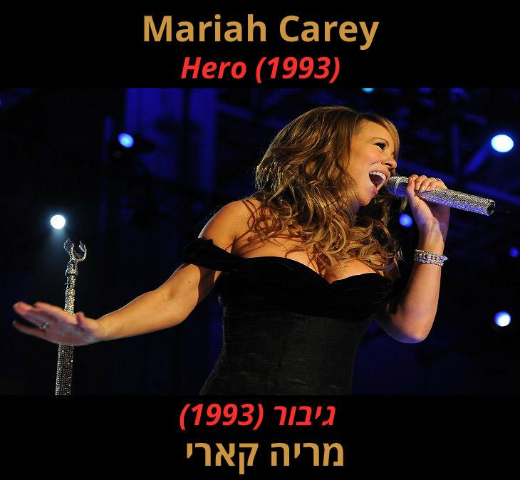 מצגת השיר Hero - גיבור, של מריה קארי, משנת 1993