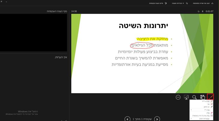 טיפים לפאוור פוינט: הדגמה של סימון והדגשה על גבי מצגת בעת הצגתה