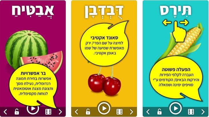 """אפליקציות חינוכיות לילדים: צילום מסך מתוך אחד המשחקים של """"אלף"""""""