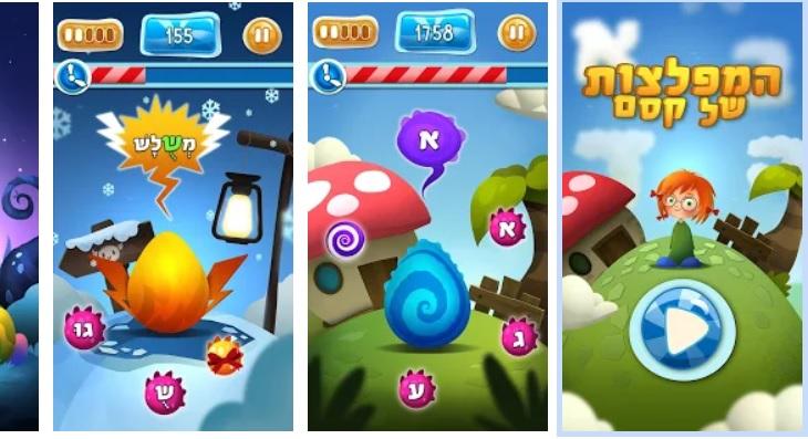 """אפליקציות חינוכיות לילדים: צילומי מסך מתוך """"המפלצות של קסם"""""""