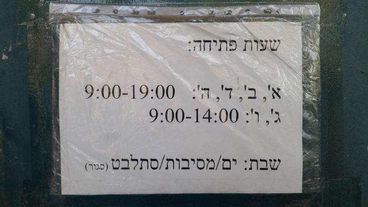 שלטים מצחיקים מישראל: שלט עם שעות פתיחה
