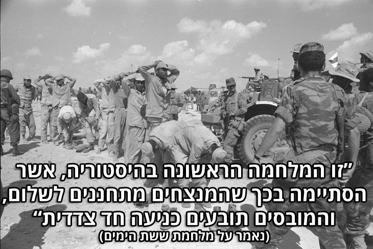 """ציטוטי אבא אבן: """"זו המלחמה הראשונה בהסטוריה, אשר הסתיימה בכך שהמנצחים מתחננים לשלום, והמובסים תובעים כניעה חד צדדית"""" (נאמר על מלחמת ששת הימים)"""