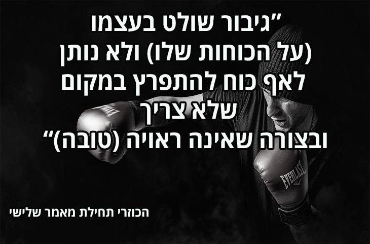 """12 ציטוטי גבורה: """"גיבור שולט בעצמו (על הכוחות שלו) ולא נותן לאף כוח להתפרץ במקום שלא צריך ובצורה שאינה ראויה(טובה)"""""""