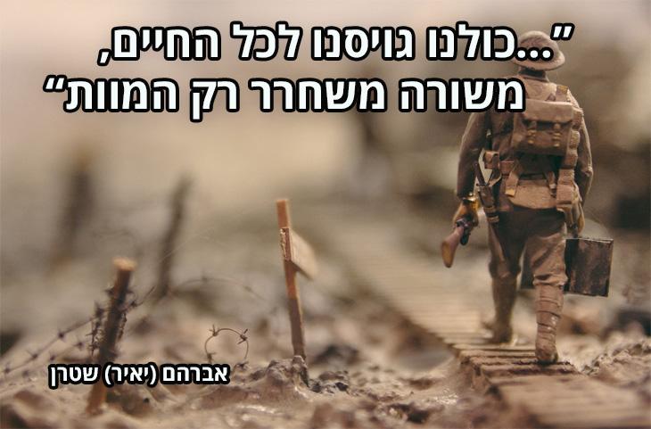 """12 ציטוטי גבורה: """"... כולנו גויסנו לכל החיים, משורה משחרר רק המוות."""""""