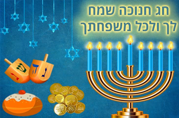ברכות לחנוכה: חג חנוכה שמח לך ולכל משפחתך