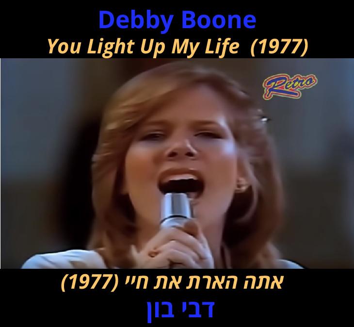 """מצגת שיר """"הארת את חיי"""": דבי בון - הארת את חיי"""