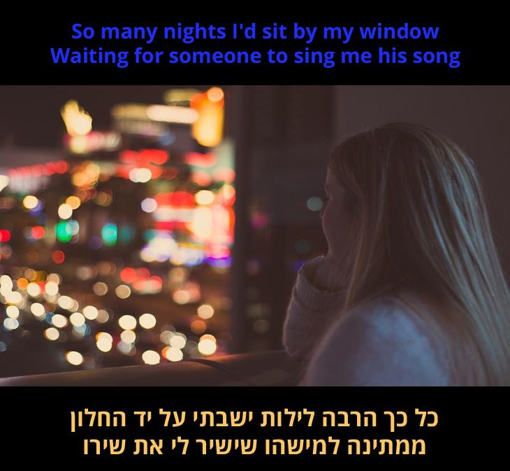 """מצגת שיר """"הארת את חיי"""": """"כל כך הרבה לילות ישבתי על יד החלון, ממתינה למישהו שישיר לי את שירו"""""""