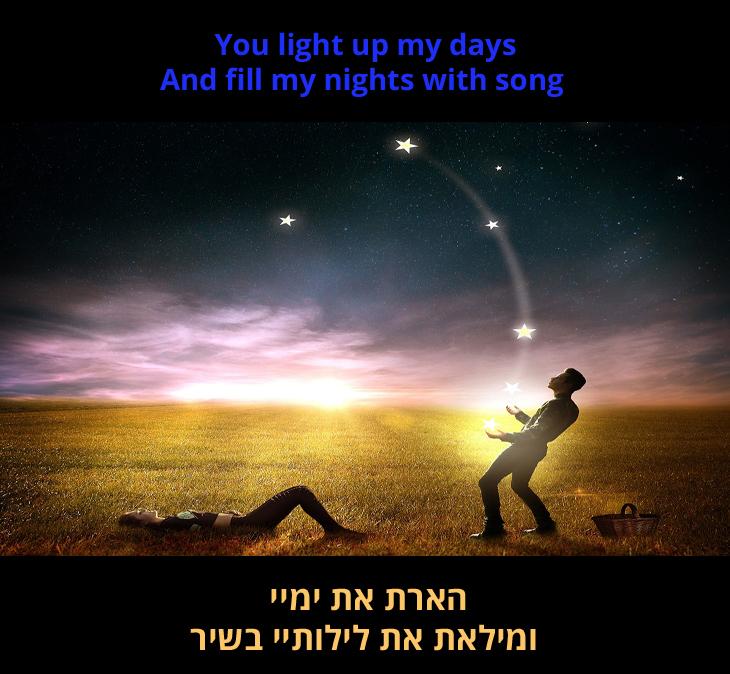 """מצגת שיר """"הארת את חיי"""": """"הארת את ימיי ומילאת את לילותיי בשיר""""\"""