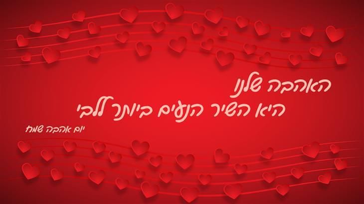 ברכות ליום האהבה: האהבה שלנו היא השיר הנעים ביותר ללבי. יום אהבה שמח