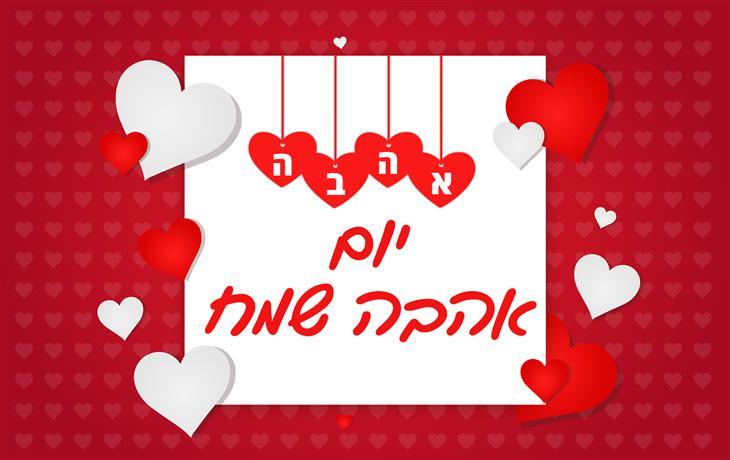ברכות ליום האהבה: יום אהבה שמח