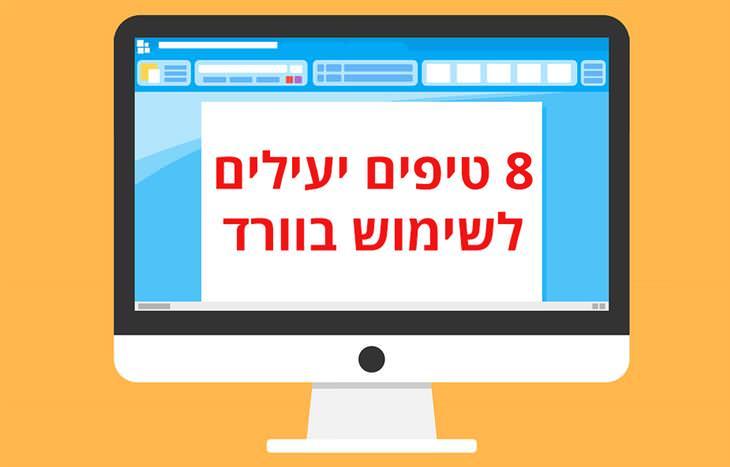 """טיפים לשימוש בוורד: איור של מסך מחשב ובו תוכנת וורד, שבה כתוב """"8 טיפים יעילים לשימוש בוורד"""""""