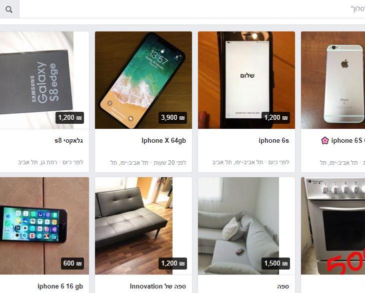 מדריך ל-Marketplace של פייסבוק: העמוד הראשי של Marketplace ושדה החיפוש