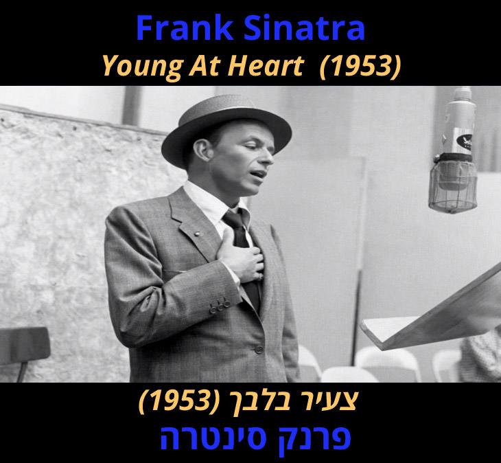 """מצגת השיר """"Young At Heart"""" - """"צעיר בלבך"""" של פרנק סינטרה משנת 1953"""