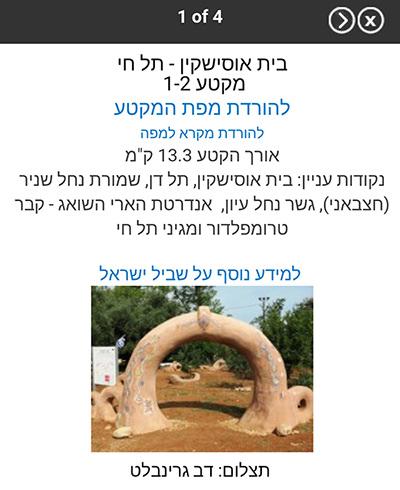 מפות שביל ישראל: מידע על מקטע בית אוסישקין - תל חי