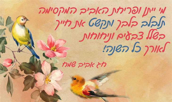 ברכות לפסח: