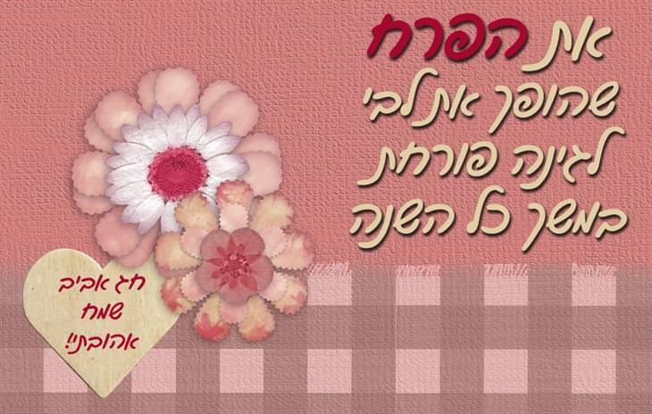 ברכות לפסח: את הפרח שהופך את לבי לגינה פורחת במשך כל השנה. חג אביב שמח אהובתי!