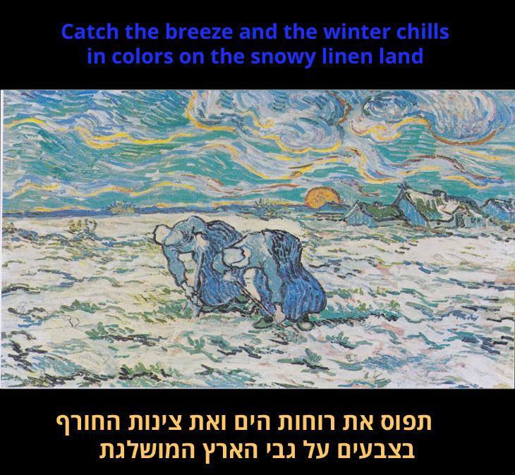 מילות השיר: תפוס את רוחות הים ואת צינות החורף בצבעים על גבי הארץ המושלגת