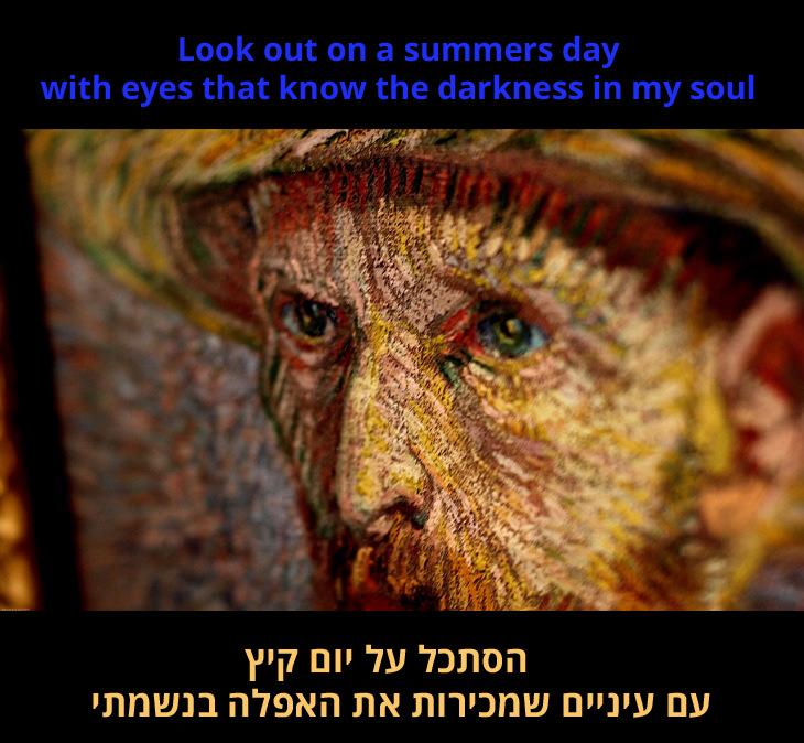 מילות שיר: הסתכל על יום קיץ עם עיניים שמכירות את האפלה בנשמתי