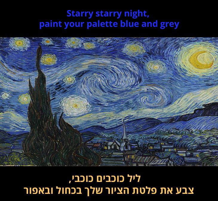 מילות השיר: ליל כוכבים כוכבי, צבע את פלטת הצבעים שלך בכחול ובאפור