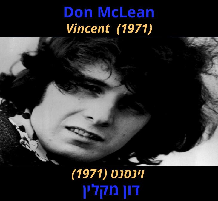 דון מקלין, וינסנט (1971)