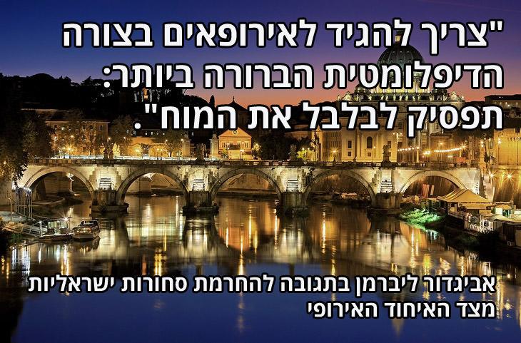 """ציטוטים מביכים של פוליטיקאים ישראלים: """"צריך להגיד לאירופאים בצורה הדיפלומטית הברורה ביותר: תפסיק לבלבל את המוח"""". אביגדור ליברמן בתגובה לחרם של האיחוד האירופאי"""