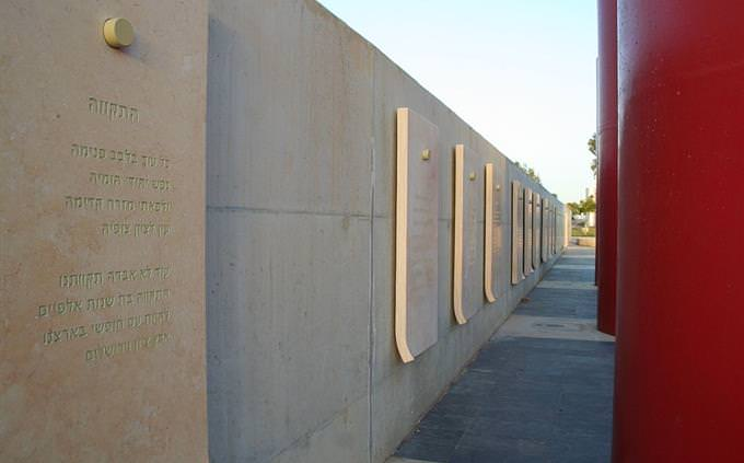 טריוויה ישראלית: המנון התקווה חקוק על אבן