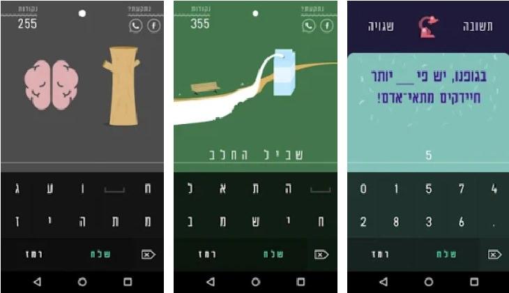 אפליקציות לחיזוק החשיבה: צילומי מסך מתוך אפליקציית המוח
