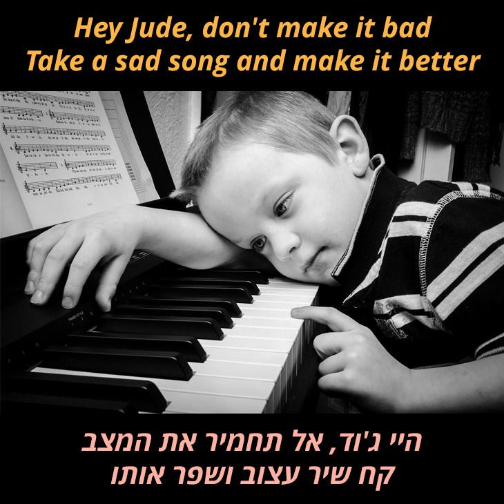 מצגת שיר היי גוד: היי ג'וד, אל תחמיר את המצב קח שיר עצוב ושפר אותו