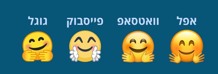אימוג'ים: פנים מחבקות