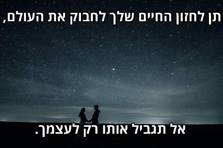 ציטוטי בהאא אוללה: תן לחזון החיים שלך לחבוק את כל העולם, אל תגביל אותו רק לעצמך.