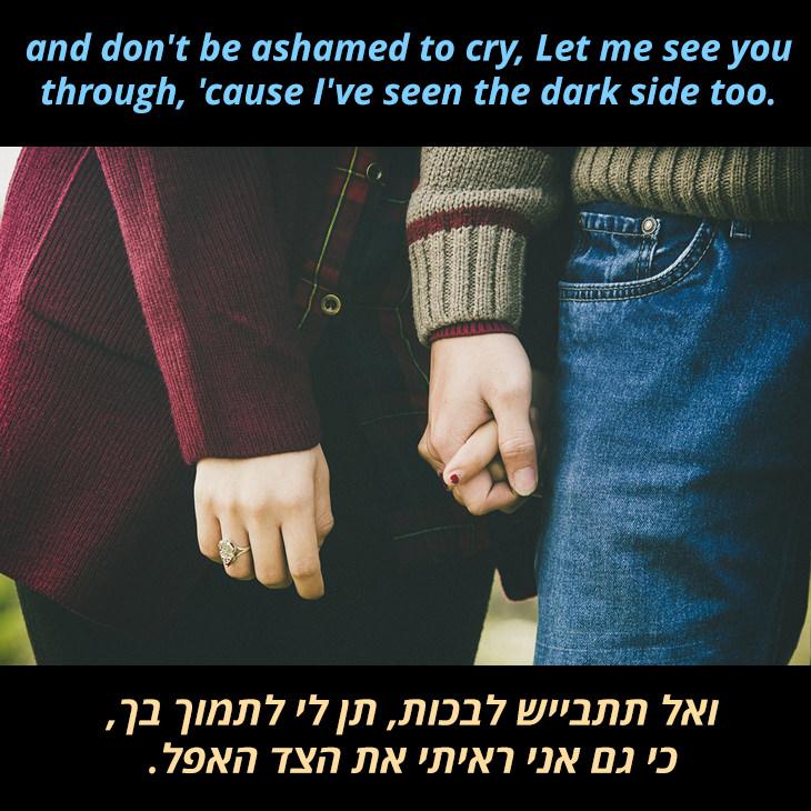 מצגת לשיר אעמוד לצדך של הפריטנדרס: ואל תתבייש לבכות, תן לי לתמוך בך כי גם אני ראיתי את הצד האפל.