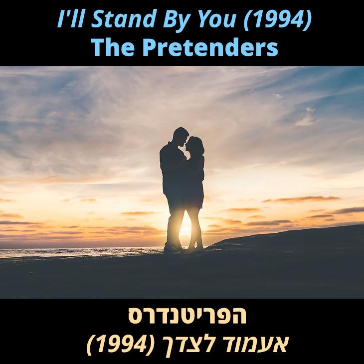 מצגת לשיר אעמוד לצדך של הפריטנדרס: הפריטנדרס אעמוד לצדך (1994)